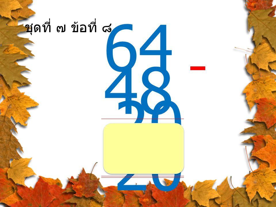 ชุดที่ ๗ ข้อที่ ๘ 64 20 48 20
