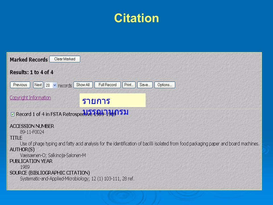 Citation รายการ บรรณานุกรม