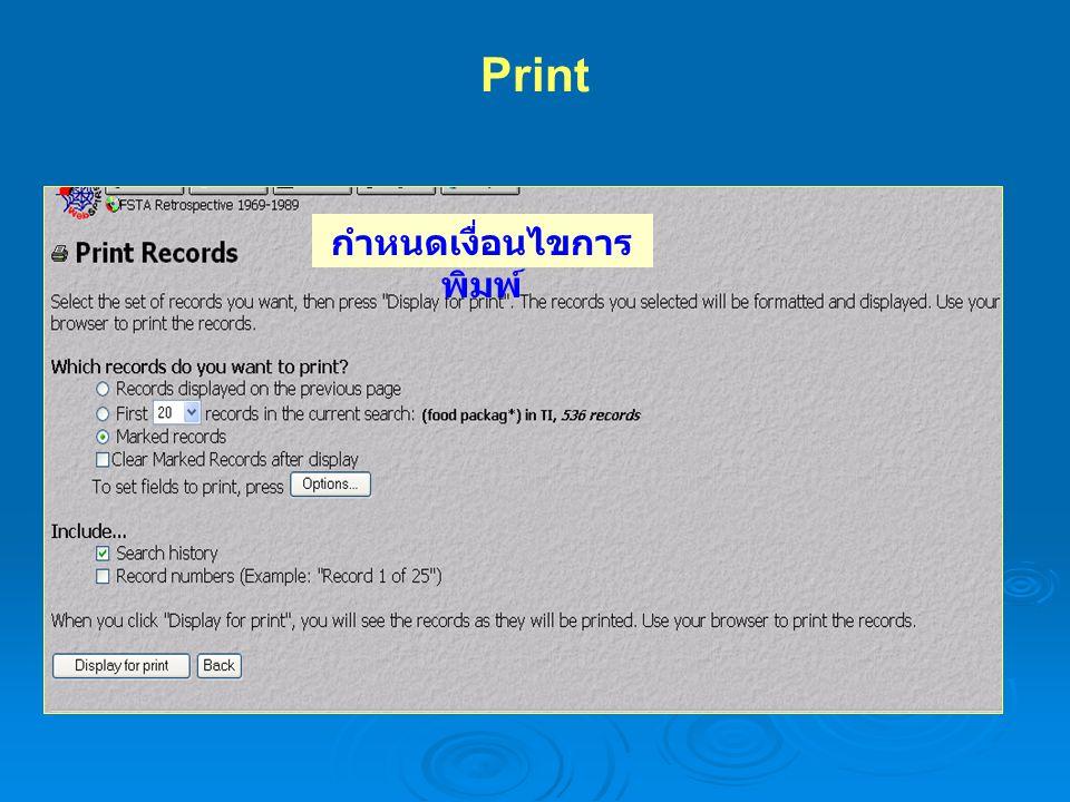 Print กำหนดเงื่อนไขการ พิมพ์