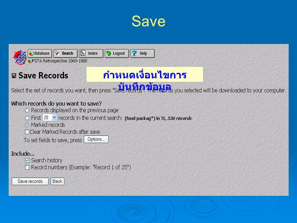 Save กำหนดเงื่อนไขการ บันทึกข้อมูล
