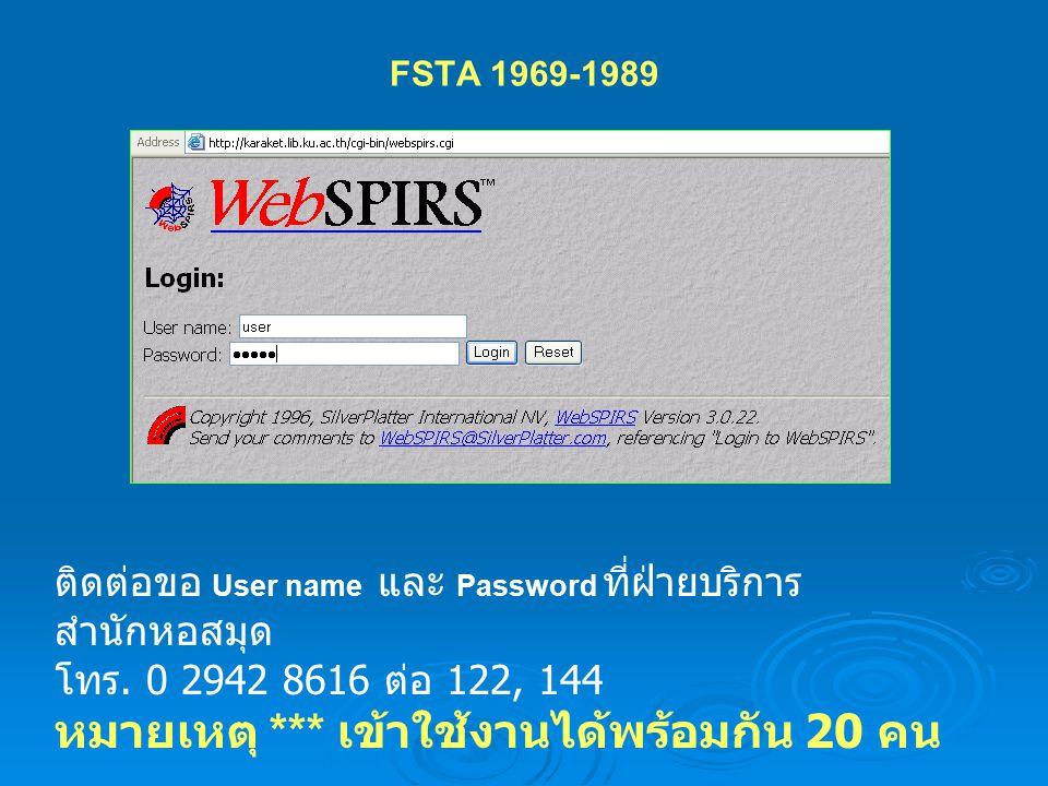FSTA 1969-1989 ติดต่อขอ User name และ Password ที่ฝ่ายบริการ สำนักหอสมุด โทร.
