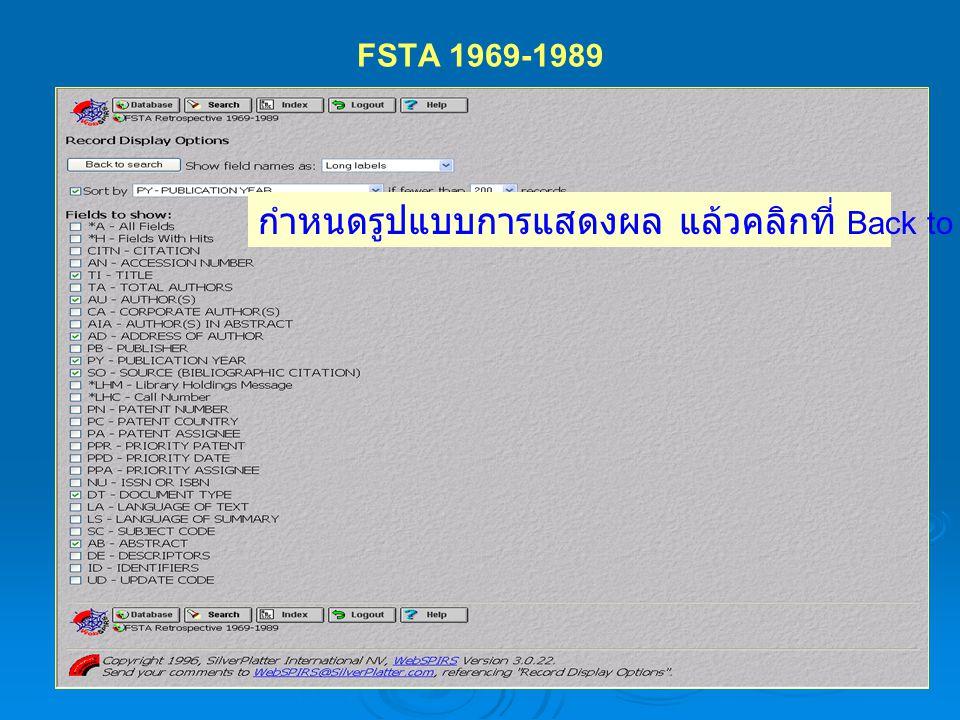 FSTA 1969-1989 กำหนดรูปแบบการแสดงผล แล้วคลิกที่ Back to Search
