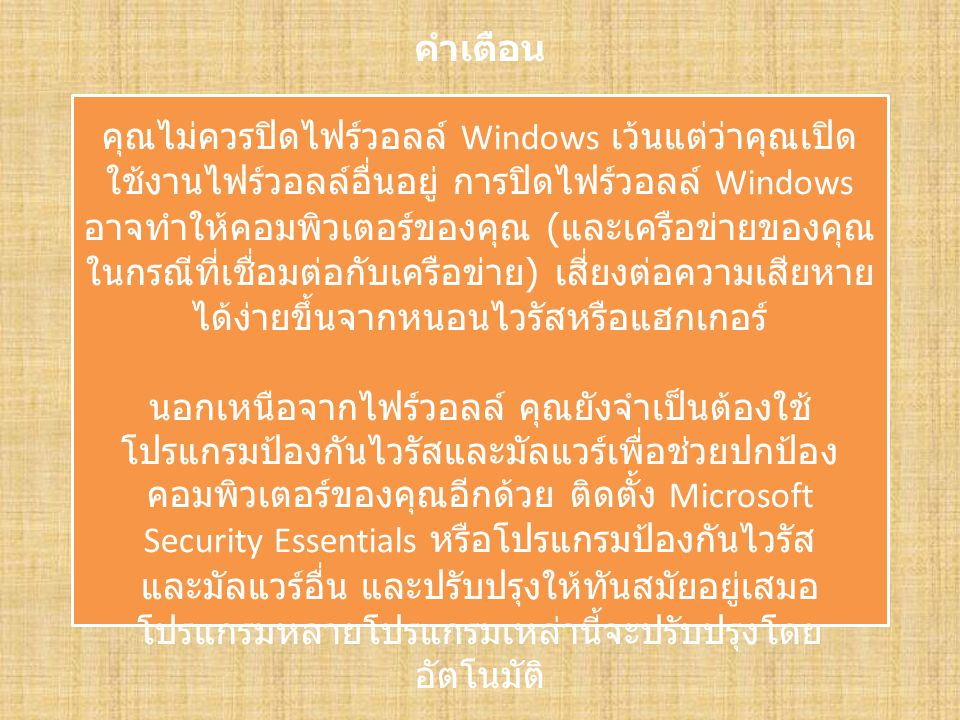 คำเตือน คุณไม่ควรปิดไฟร์วอลล์ Windows เว้นแต่ว่าคุณเปิด ใช้งานไฟร์วอลล์อื่นอยู่ การปิดไฟร์วอลล์ Windows อาจทำให้คอมพิวเตอร์ของคุณ ( และเครือข่ายของคุณ