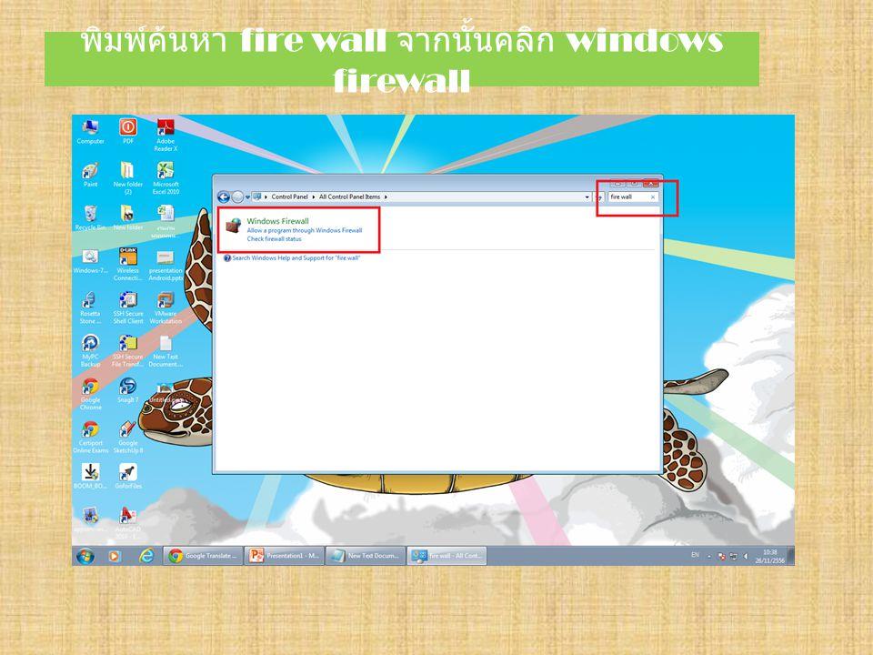 พิมพ์ค้นหา fire wall จากนั้นคลิก windows firewall