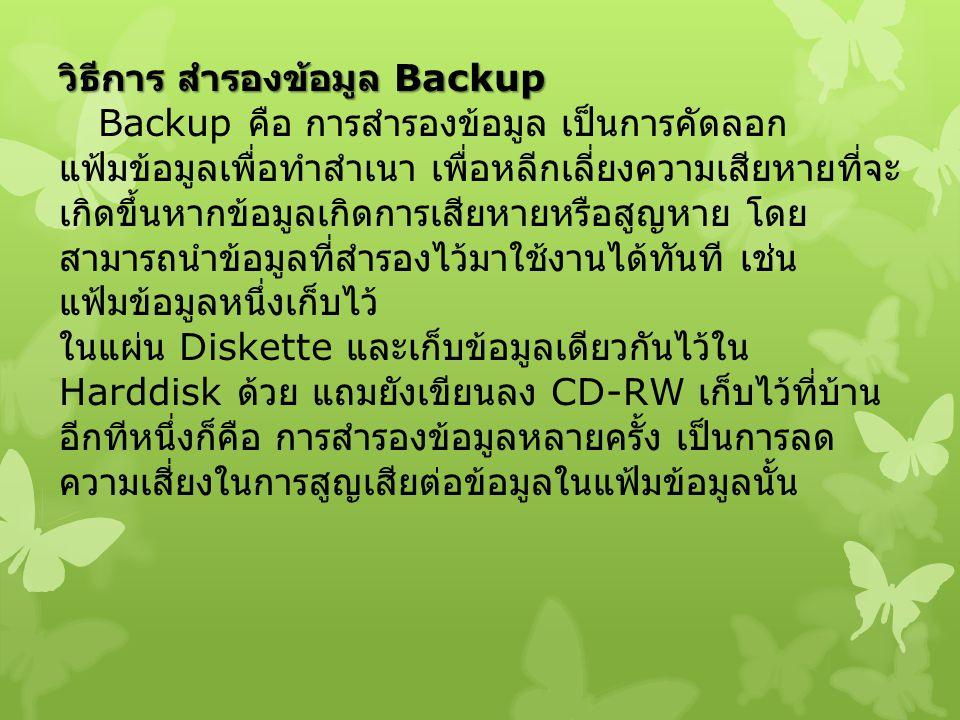 วิธีการ สำรองข้อมูล Backup Backup คือ การสำรองข้อมูล เป็นการคัดลอก แฟ้มข้อมูลเพื่อทำสำเนา เพื่อหลีกเลี่ยงความเสียหายที่จะ เกิดขึ้นหากข้อมูลเกิดการเสีย