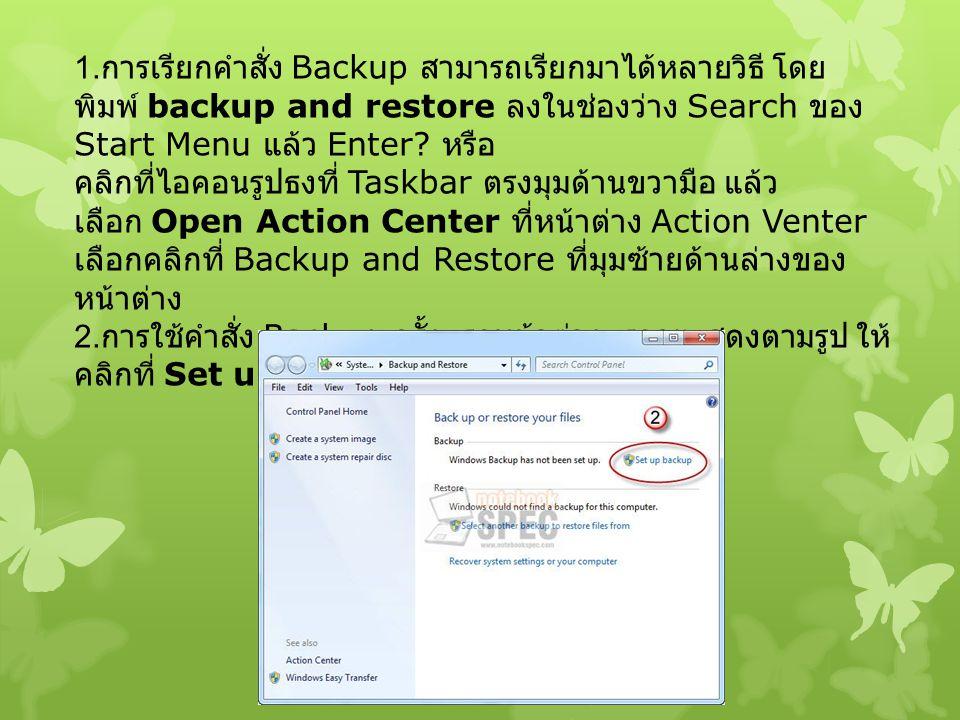 1. การเรียกคำสั่ง Backup สามารถเรียกมาได้หลายวิธี โดย พิมพ์ backup and restore ลงในช่องว่าง Search ของ Start Menu แล้ว Enter? หรือ คลิกที่ไอคอนรูปธงที