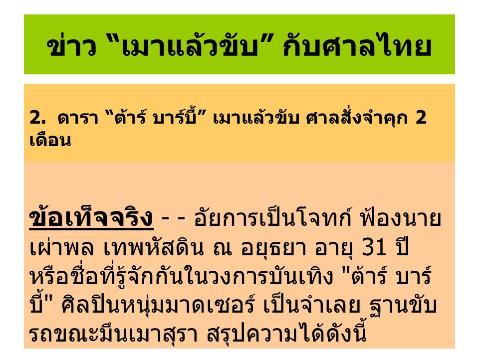 ข่าว เมาแล้วขับ กับศาลไทย 2.