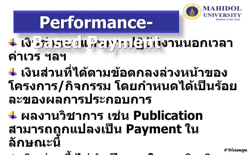 P Watanapa เงินค่าตอบแทนการปฏิบัติงานนอกเวลา ค่าเวร ฯลฯ เงินส่วนที่ได้ตามข้อตกลงล่วงหน้าของ โครงการ / กิจกรรม โดยกำหนดได้เป็นร้อย ละของผลการประกอบการ