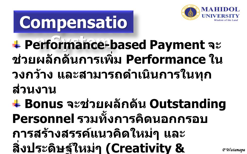 Compensatio n System Performance-based Payment จะ ช่วยผลักดันการเพิ่ม Performance ใน วงกว้าง และสามารถดำเนินการในทุก ส่วนงาน Bonus จะช่วยผลักดัน Outst