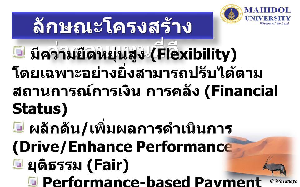 P Watanapa ลักษณะโครงสร้าง ค่าตอบแทนที่ดี มีความยืดหยุ่นสูง (Flexibility) โดยเฉพาะอย่างยิ่งสามารถปรับได้ตาม สถานการณ์การเงิน การคลัง (Financial Status