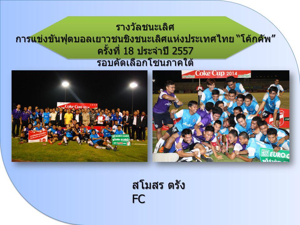 รางวัลชนะเลิศ การแข่งขันฟุตบอลเยาวชนชิงชนะเลิศแห่งประเทศไทย โค้กคัพ ครั้งที่ 18 ประจำปี 2557 รอบคัดเลือกโซนภาคใต้ สโมสร ตรัง FC