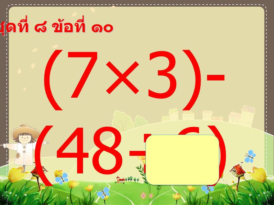 ชุดที่ ๘ ข้อที่ ๙ (141+123)÷ (202-200) =