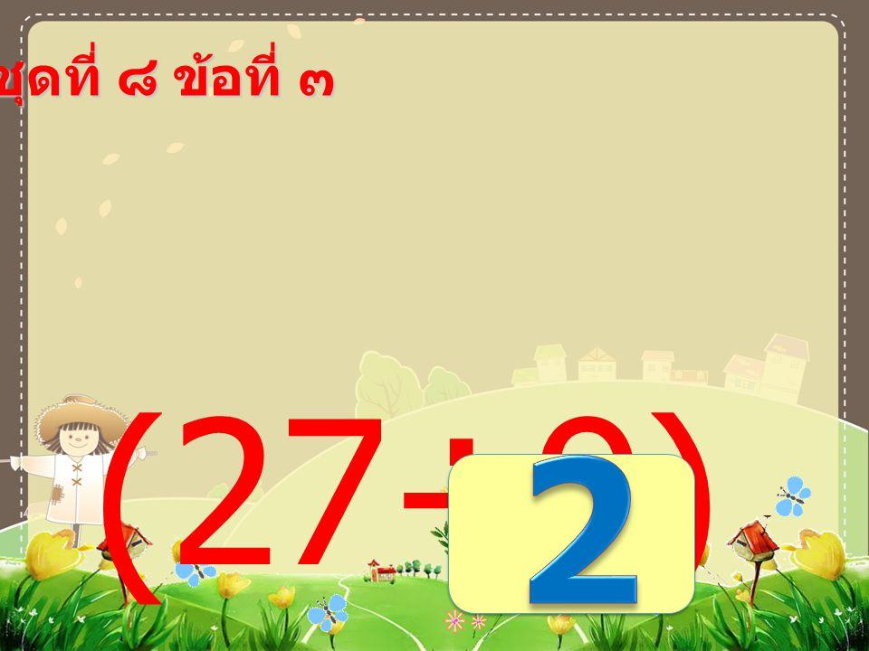 ชุดที่ ๘ ข้อที่ ๒ 506 +( 8 ×3 ) =
