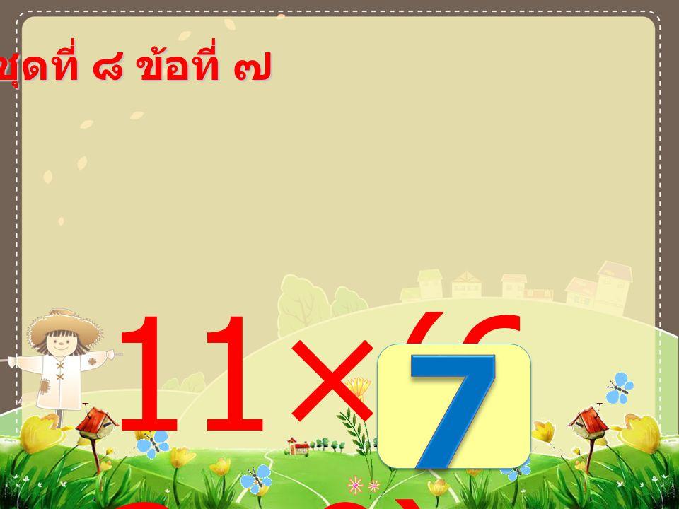 ชุดที่ ๘ ข้อที่ ๖ (97- 48)×4 =