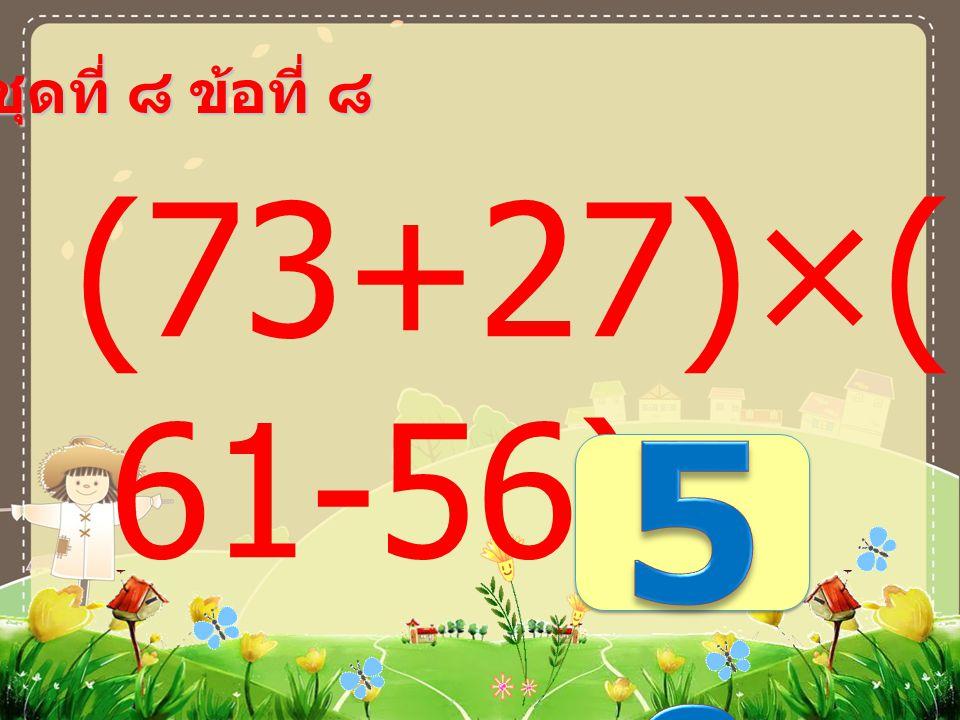 ชุดที่ ๘ ข้อที่ ๗ 11×(6 3÷9) =