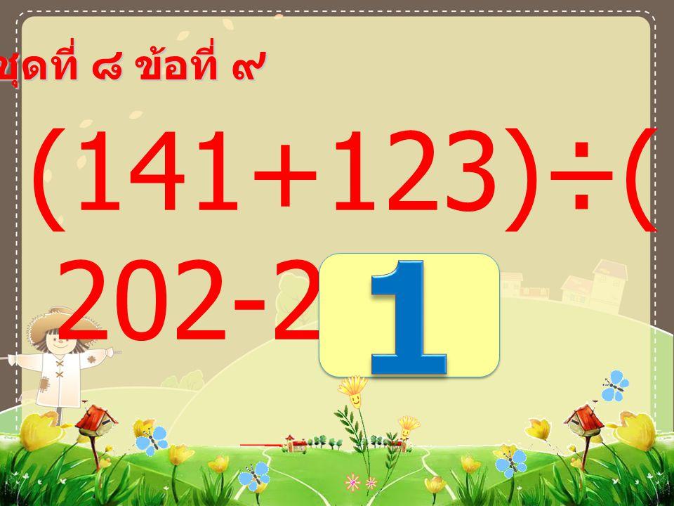 ชุดที่ ๘ ข้อที่ ๘ (73+27)×( 61-56) =