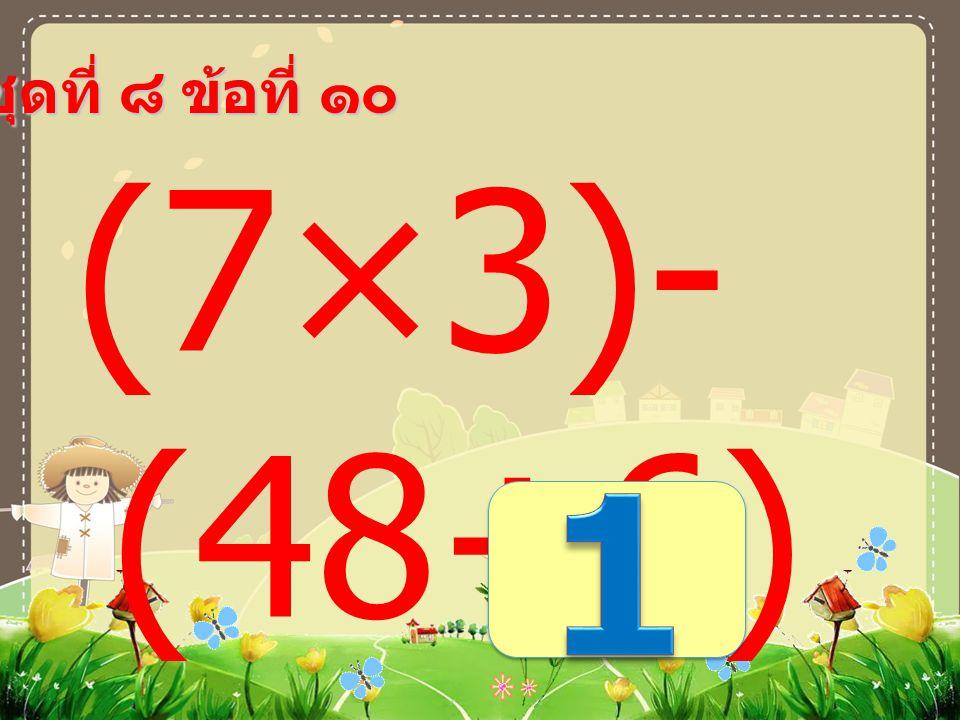 ชุดที่ ๘ ข้อที่ ๙ (141+123)÷( 202-200) =