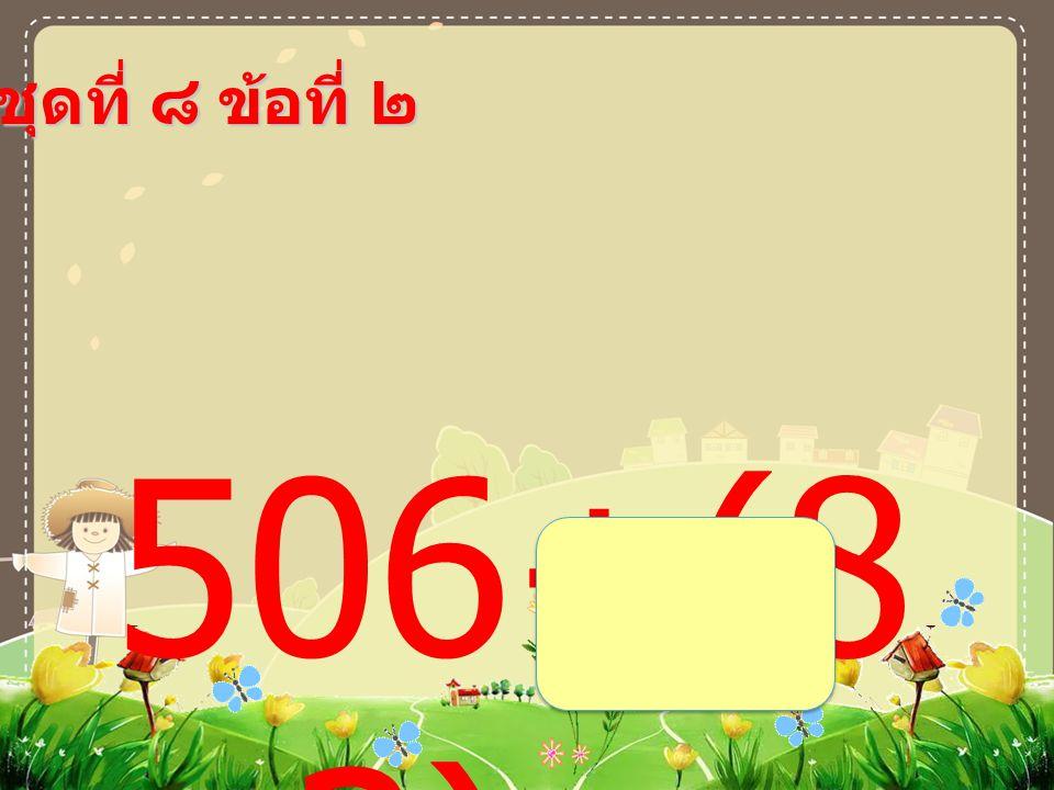 ชุดที่ ๘ ข้อที่ ๒ 506+(8 ×3) =
