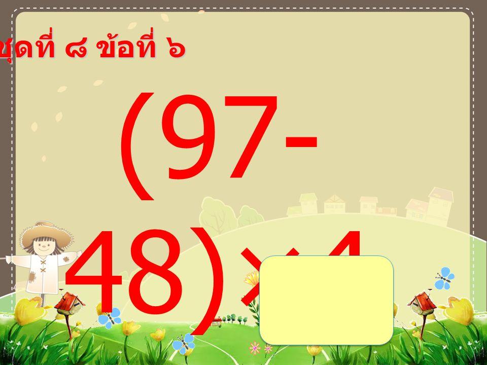 ชุดที่ ๘ ข้อที่ ๕ (6×7) ÷2 =