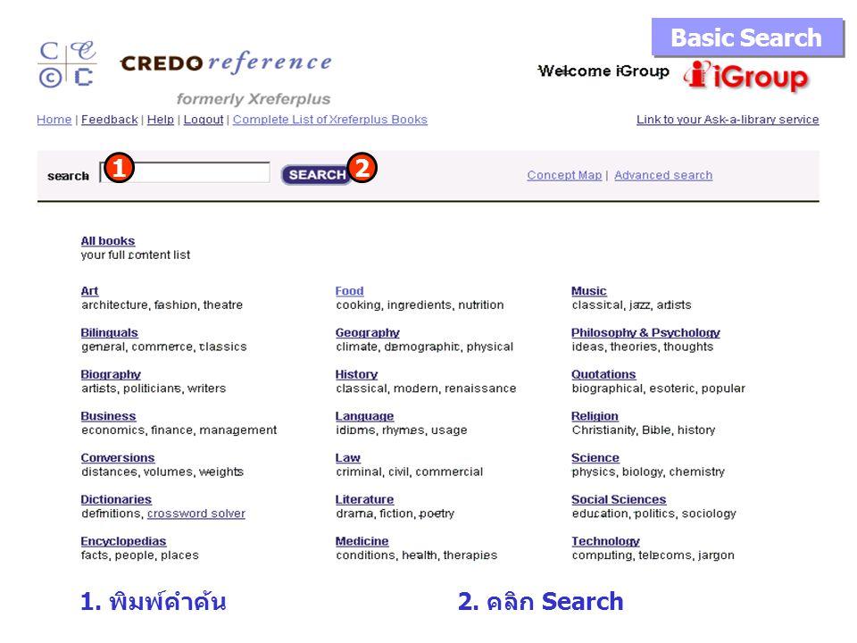 Basic Search 1. พิมพ์คำค้น2. คลิก Search 12