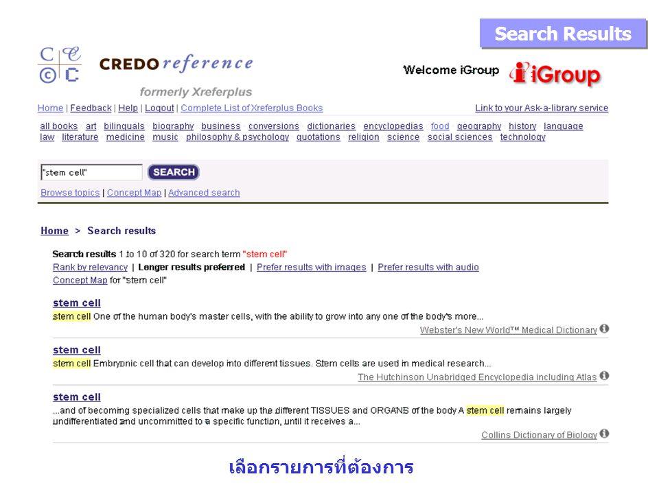 Search Results เลือกรายการที่ต้องการ