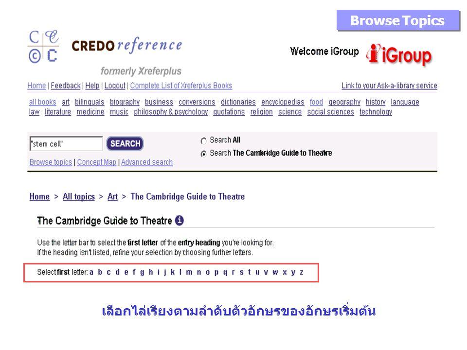 เลือกไล่เรียงตามลำดับตัวอักษรของอักษรเริ่มต้น Browse Topics