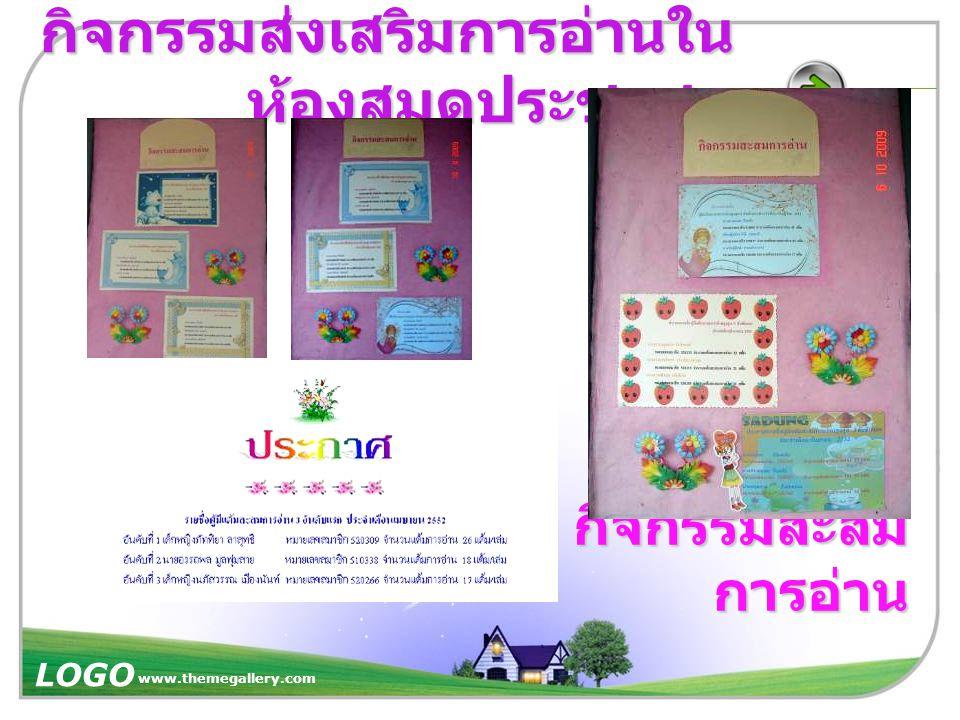 www.themegallery.com LOGO กิจกรรมส่งเสริมการอ่านใน ห้องสมุดประชาชน กิจกรรมสะสม การอ่าน