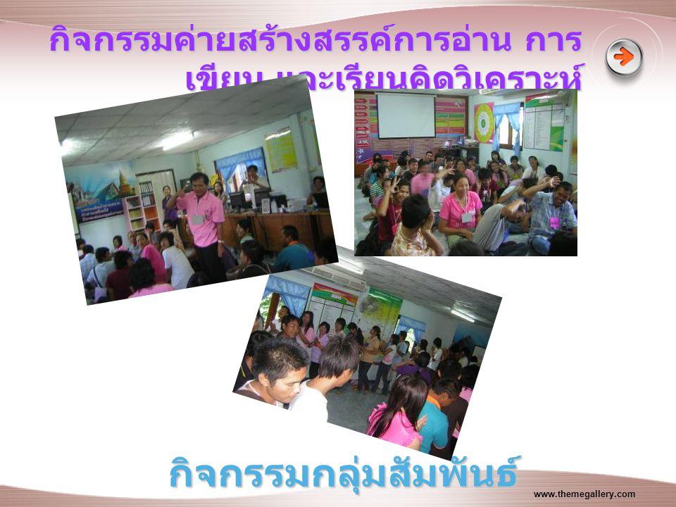 www.themegallery.com กิจกรรมค่ายสร้างสรรค์การอ่าน การ เขียน และเรียนคิดวิเคราะห์ กิจกรรมกลุ่มสัมพันธ์
