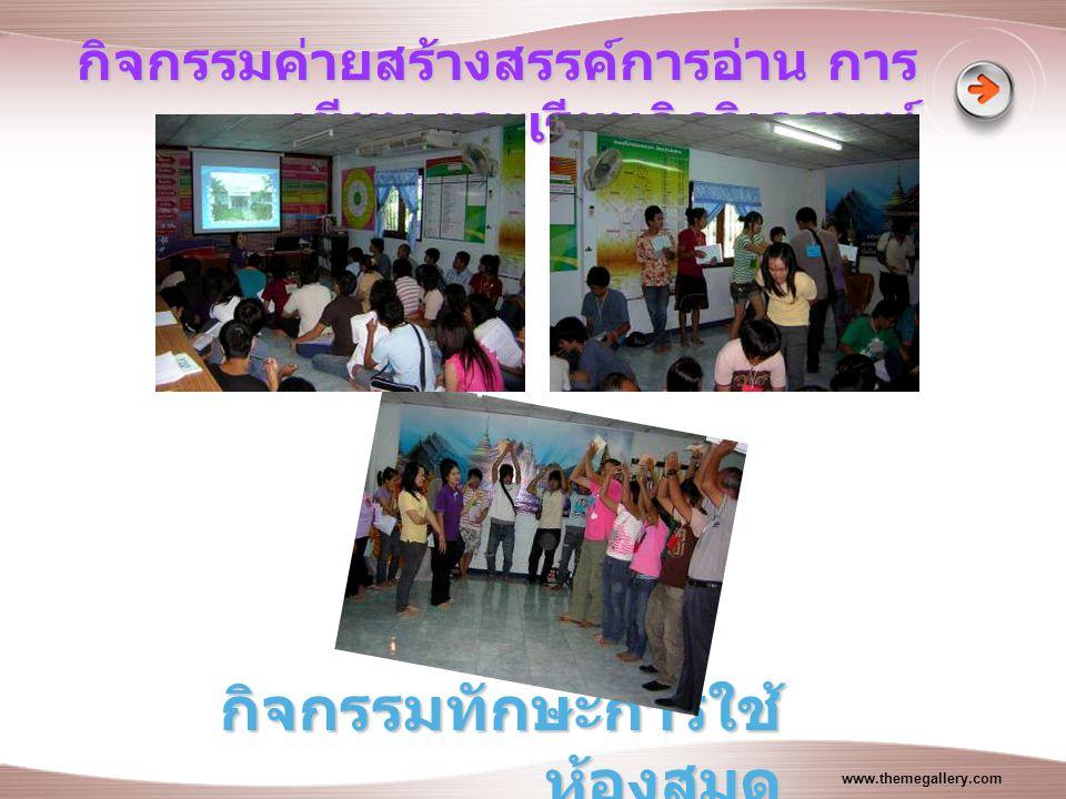 www.themegallery.com กิจกรรมค่ายสร้างสรรค์การอ่าน การ เขียน และเรียนคิดวิเคราะห์ กิจกรรมทักษะการใช้ ห้องสมุด