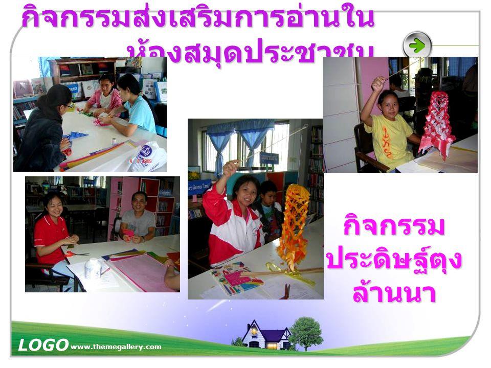 www.themegallery.com LOGO กิจกรรมส่งเสริมการอ่านใน ห้องสมุดประชาชน กิจกรรม ประดิษฐ์ตุง ล้านนา