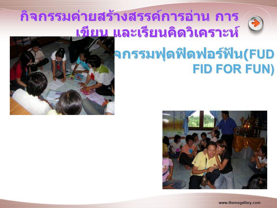 www.themegallery.com กิจกรรมค่ายสร้างสรรค์การอ่าน การ เขียน และเรียนคิดวิเคราะห์ กิจกรรมฟุดฟิดฟอร์ฟัน (FUD FID FOR FUN)