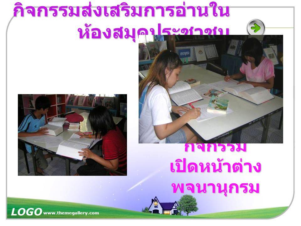 www.themegallery.com LOGO กิจกรรมส่งเสริมการอ่านใน ห้องสมุดประชาชน กิจกรรม เปิดหน้าต่าง พจนานุกรม