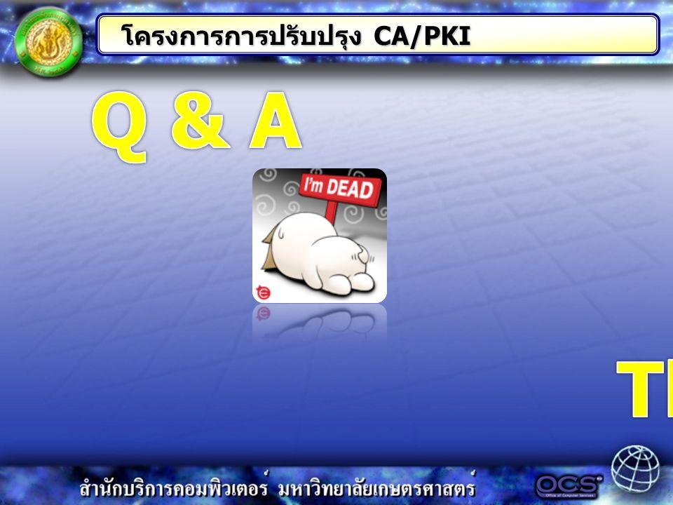 โครงการการปรับปรุง CA/PKI โครงการการปรับปรุง CA/PKI