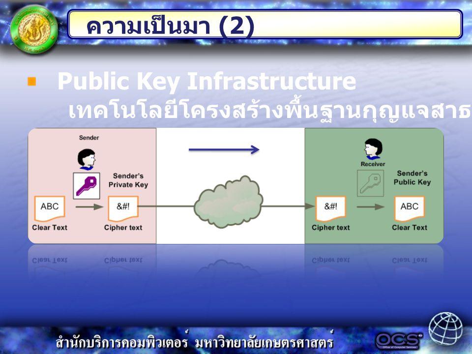 Public Key Infrastructure เทคโนโลยีโครงสร้างพื้นฐานกุญแจสาธารณะ ความเป็นมา (2)