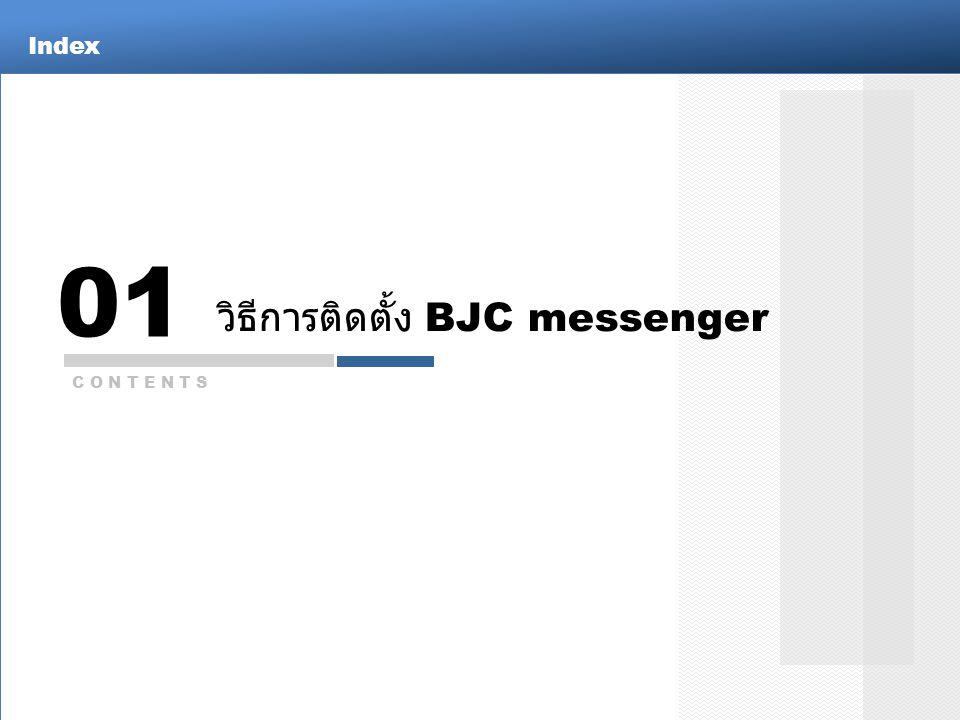 C O N T E N T S Index 01 วิธีการติดตั้ง BJC messenger