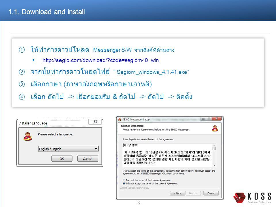 ① ให้ทำการดาวน์โหลด Messenger S/W จากลิงค์ที่ด้านล่าง  http://segio.com/download/?code=segiom40_win http://segio.com/download/?code=segiom40_win ② จา