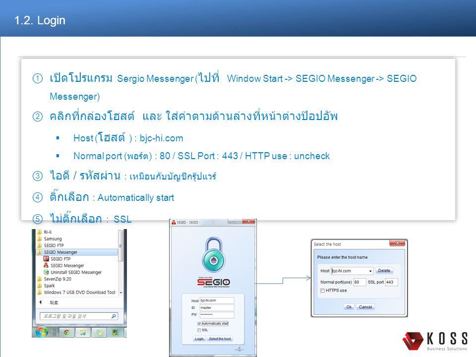 ①เปิดโปรแกรม Sergio Messenger ( ไปที่ Window Start -> SEGIO Messenger -> SEGIO Messenger) ②คลิกที่กล่องโฮสต์ และ ใส่ค่าตามด้านล่างที่หน้าต่างป๊อปอัพ 