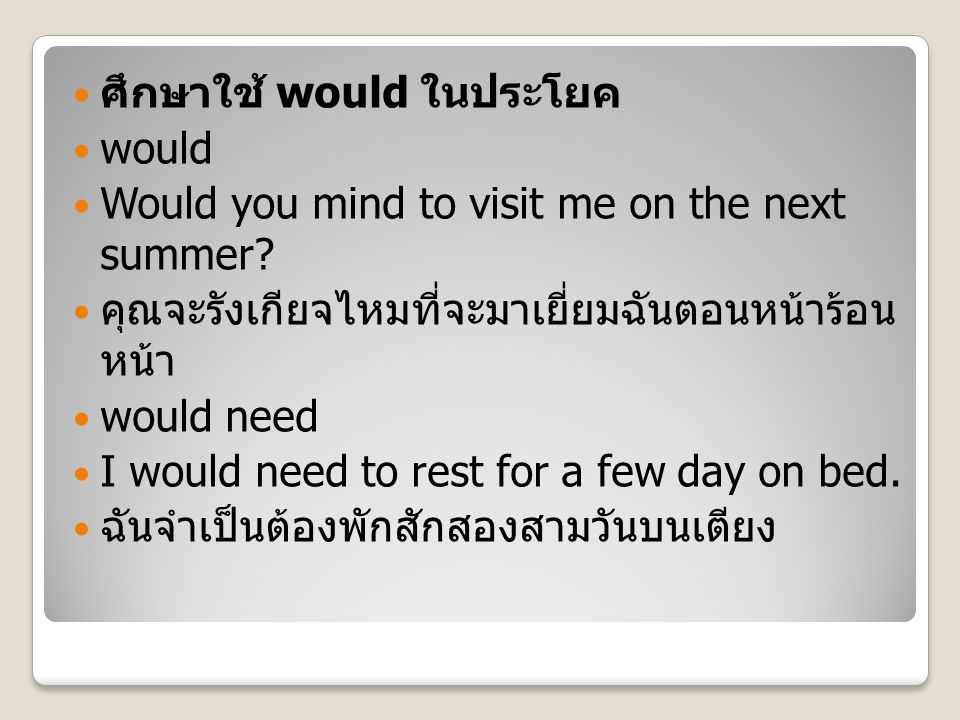 ศึกษาใช้ would ในประโยค would Would you mind to visit me on the next summer.