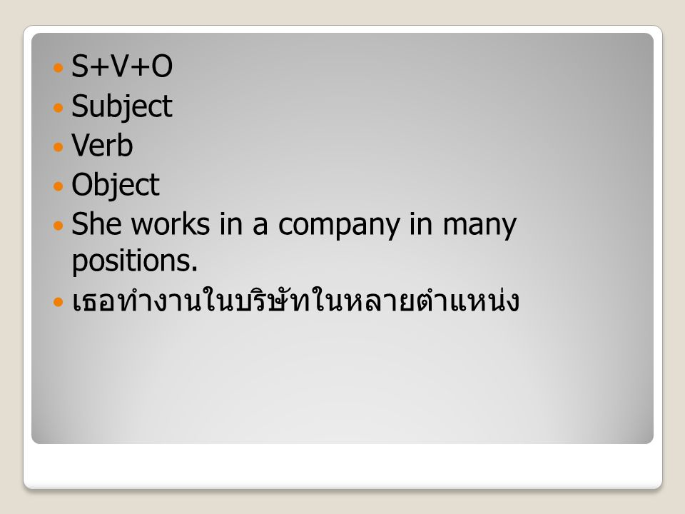 S+V+O Subject Verb Object She works in a company in many positions. เธอทำงานในบริษัทในหลายตำแหน่ง