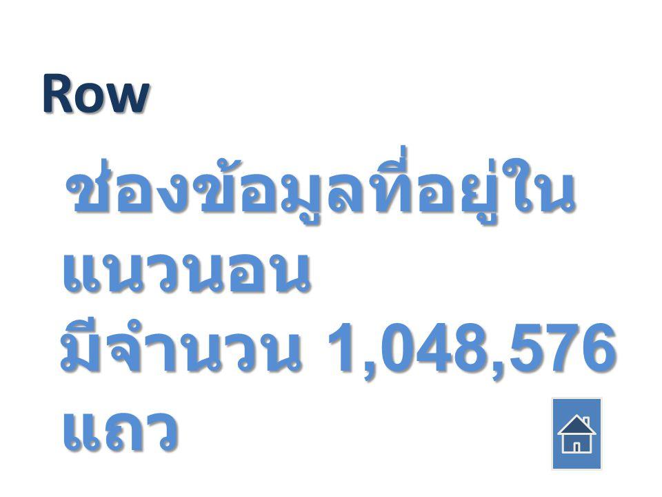 Row ช่องข้อมูลที่อยู่ใน แนวนอน มีจำนวน 1,048,576 แถว ช่องข้อมูลที่อยู่ใน แนวนอน มีจำนวน 1,048,576 แถว
