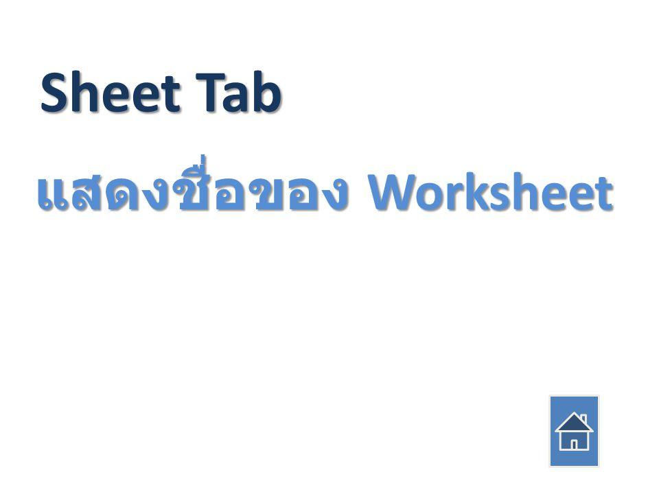 Sheet Tab แสดงชื่อของ Worksheet