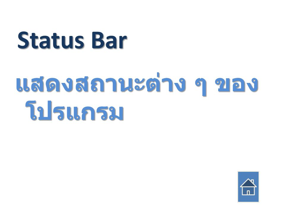Status Bar แสดงสถานะต่าง ๆ ของ โปรแกรม