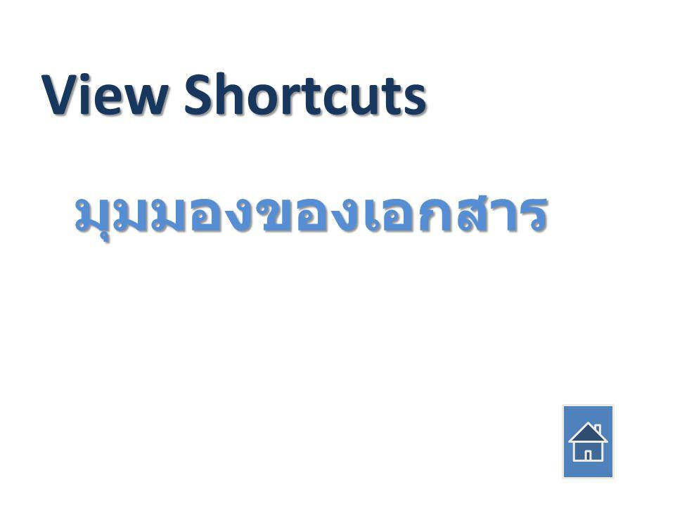 View Shortcuts มุมมองของเอกสาร