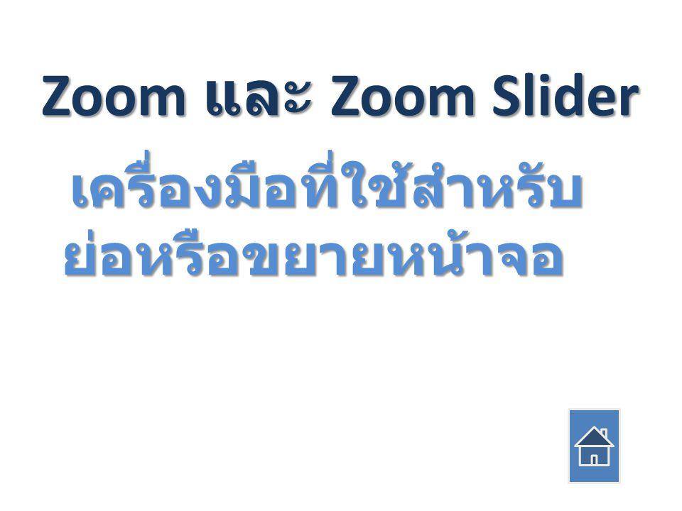 Zoom และ Zoom Slider เครื่องมือที่ใช้สำหรับ ย่อหรือขยายหน้าจอ เครื่องมือที่ใช้สำหรับ ย่อหรือขยายหน้าจอ