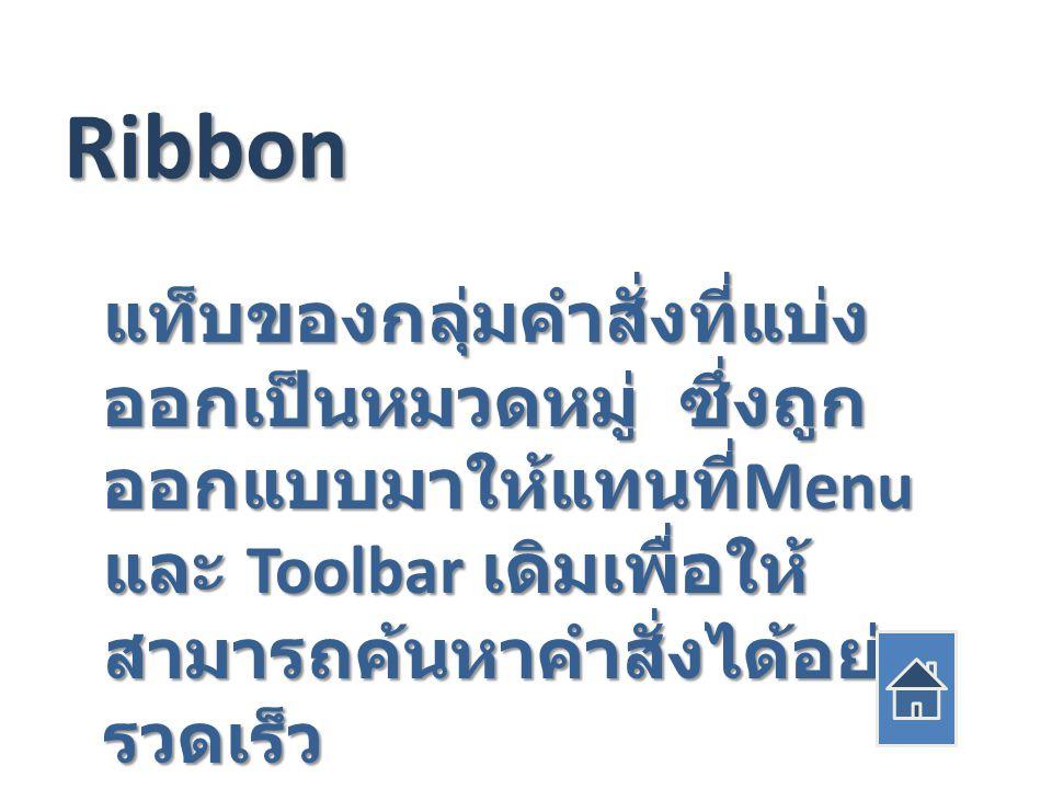 Ribbon แท็บของกลุ่มคำสั่งที่แบ่ง ออกเป็นหมวดหมู่ ซึ่งถูก ออกแบบมาให้แทนที่ Menu และ Toolbar เดิมเพื่อให้ สามารถค้นหาคำสั่งได้อย่าง รวดเร็ว