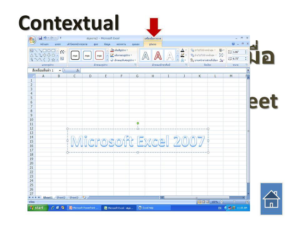 Contextual แท็บพิเศษที่จะแสดงเมื่อ เราใส่ ออบเจ็คลงใน Worksheet แท็บพิเศษที่จะแสดงเมื่อ เราใส่ ออบเจ็คลงใน Worksheet
