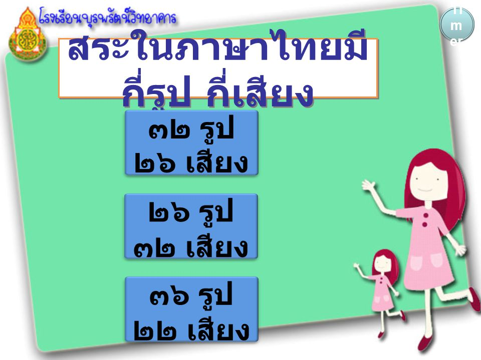 Ti m er สระในภาษาไทยมี กี่รูป กี่เสียง ๓๒ รูป ๒๖ เสียง ๒๖ รูป ๓๒ เสียง ๓๖ รูป ๒๒ เสียง