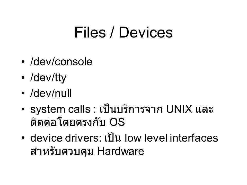 Files / Devices /dev/console /dev/tty /dev/null system calls : เป็นบริการจาก UNIX และ ติดต่อโดยตรงกับ OS device drivers: เป็น low level interfaces สำหรับควบคุม Hardware