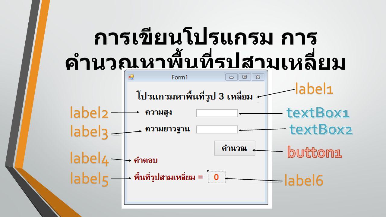 การเขียนโปรแกรม การ คำนวณหาพื้นที่รูปสามเหลี่ยม label1 label2 label3 label4 label5 label6