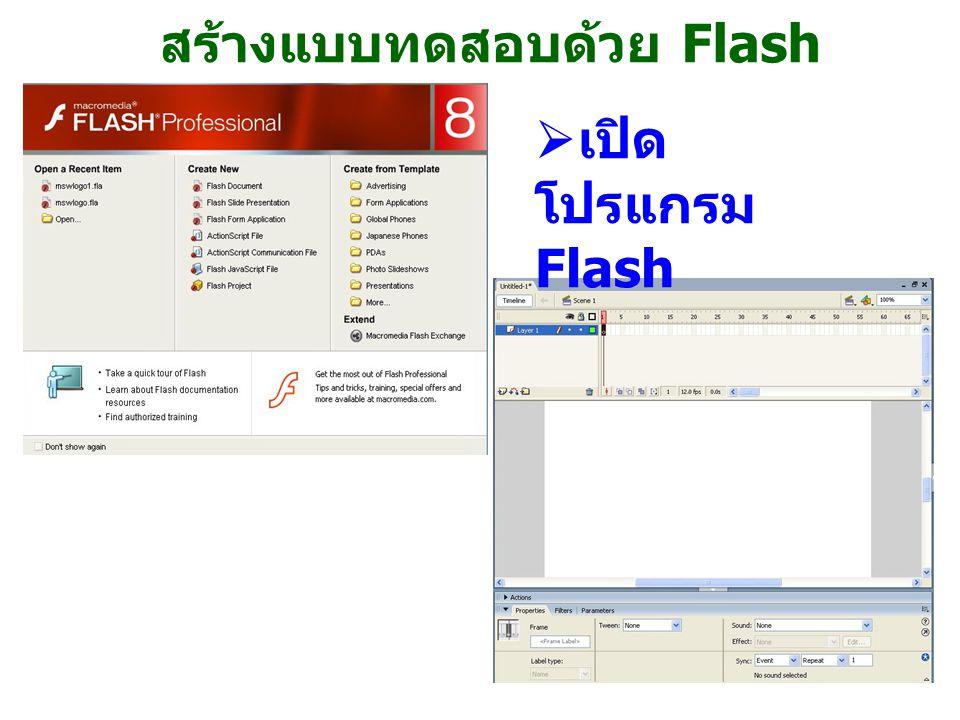 สร้างแบบทดสอบด้วย Flash  เปิด โปรแกรม Flash